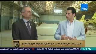 بالفيديو.. «البيت بيتك» داخل أول مصنع حربي في مصر.. ويكشف مراحل تصنيع المدرعة «فهد»