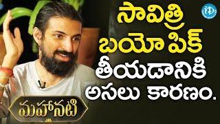 Reason behind directing Savitri's Biopic - Nag Ashwin || #Mahanati Team Interview - IDREAMMOVIES