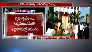 ఏపీ ప్రభుత్వం సరికొత్త రికార్డు l AP CM Chandrababu Inaugurates NTR Housing Scheme In Nellore l CVR - CVRNEWSOFFICIAL