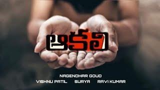 Akali Telugu Short film 2020 Directed By T.N.G - YOUTUBE