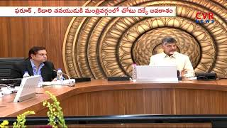 AP Cabinet Expansion | Will Chandrababu Add MLA Kidari's Son To AP Cabinet..? | CVR NEWS - CVRNEWSOFFICIAL
