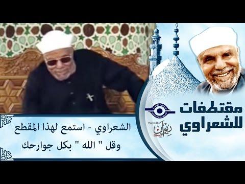 الشيخ الشعراوي |  استمع لهذا المقطع وقل 'الله' بكل جوارحك