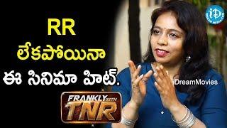 RR లేకపోయినా ఈ సినిమా హిట్.. - MM Srilekha || Frankly With TNR - IDREAMMOVIES