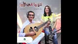 بالفيديو.. «كل ما في الأمر» يجمع بين نوال الكويتية ورابح صقر
