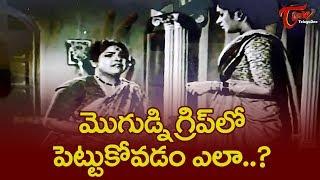 మొగుడ్ని గ్రిప్ లో ఉంచుకోవటం ఎలా? | Suryakantham Ultimate Movie Scene | NavvulaTV - NAVVULATV