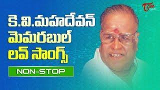 కె.వి. మహదేవన్ మెమరబుల్ లవ్ సాంగ్స్ | KV Mahadevan All Time Memorable Love Songs - TeluguOne - TELUGUONE