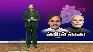 హస్తిన హవా | CM KCR to Highlight Rythu Bandhu at National Level | CVR News - CVRNEWSOFFICIAL