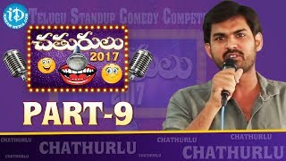 Chathurulu - Telugu Stand Up Comedy Show 2017 || Part #9 || iDream Media - IDREAMMOVIES