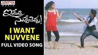 I Want Nuvvene Full Video Song || Inkenti Nuvve Cheppu Video Songs || Sivasri || Vikas Kurimella - ADITYAMUSIC