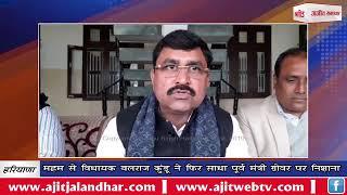 video : महम से विधायक बलराज कुंडू ने फिर साधा पूर्व मंत्री ग्रोवर पर निशाना