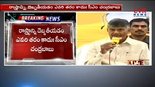 AP CM Chandrababu LIVE | AP CM Chandrababu Naidu Press Meet Live From Naravaripalli l CVR NEWS - CVRNEWSOFFICIAL