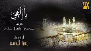 """حسين الجسمي يطرح قصيدة """"يا إلهي"""" الدينية.. بالفيديو"""