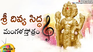 Sri Divya Siddha Mangala Stotram | Lord Dattatreya Stotram | Sri Guru Dattatreya | Zenith Reddy - MANGOMUSIC