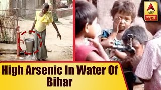 Arsenic in water at dangerous level in different parts of Bihar - ABPNEWSTV