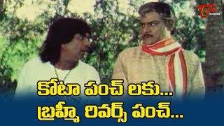 Brahmanandam & Kota Srinivasa Rao Best Comedy Scene | Telugu Movie Comedy Scenes | TeluguOne - TELUGUONE