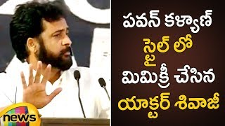 Actor Sivaji Controversial Comments On Pawan Kalyan's Political Strategy | AP Politics | Mango News - MANGONEWS