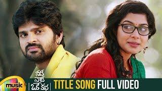 Needi Naadi Oke Katha Title Song Full Video | Needi Naadi Oke Katha Movie | Sree Vishnu |Satna Titus - MANGOMUSIC