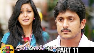Panthulu Gari Ammayi Telugu Full Movie HD | Ajay | Shravya | Sai Kumar | Part 11 | Mango Videos - MANGOVIDEOS