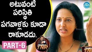 Actress Yamuna Exclusive Interview Part #6 || Frankly With TNR || Talking Movies With iDream - IDREAMMOVIES