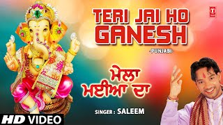 Teri Jai Ho Ganesh Punjabi Ganesh Bhajan By Saleem [Full Video Song] I Mela Maiyya Da - TSERIESBHAKTI
