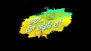 Ala Ma Office loo    Latest Telugu Short Film    by Kiran Yerramsetti - YOUTUBE