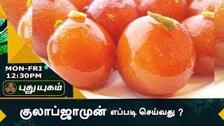 Azhaikalam Samaikalam 19-07-2017 – Puthuyugam tv Show