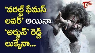 'వరల్డ్ ఫేమస్ లవర్ ' అయినా 'అర్జున్ ' రెడ్డి లుక్కేనా...? | Vajay Devarakonda | TeluguOne - TELUGUONE