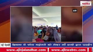 video : शिमला में फीस बढ़ोतरी को लेकर लॉ छात्रों द्वारा प्रदर्शन
