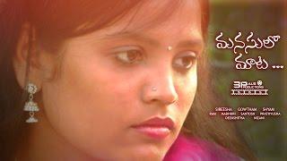 Manasulo maata || Latest Telugu Short film 2015 || 3Pals Productions - YOUTUBE