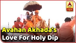 Kumbh: Avahan Akhada show off their love for holy dip - ABPNEWSTV