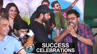 F2 Movie Success Celebrations | Fun & Frustration | Venkatesh | Varun Tej | TFPC - TFPC