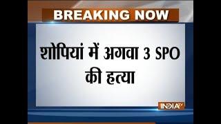 3 SPOs kidnapped by terrorists in J-K's Shopian killed - INDIATV