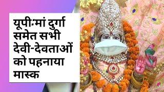 यूपी:मां दुर्गा समेत सभी देवी-देवताओं को पहनाया मास्क