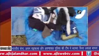 भारतीय सेना, असम राइफल्स और अरुणाचल पुलिस की टीम ने बरामद किया असला बारूद