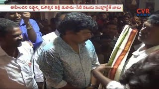 Tollywood Actor Sampoornesh Babu visit Titli Cyclone Hit srikakulam | CVR NEWS - CVRNEWSOFFICIAL