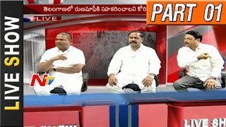 Telugu State Leaders Reacts on Central Govt Decision || Farmer Loan Waiver || Live Show Part 1 - NTVTELUGUHD
