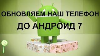 Как обновить любой телефон до Android 7/Легко и просто