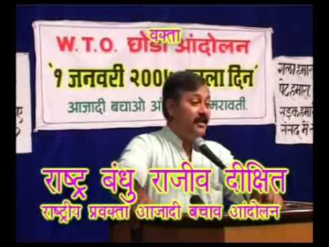 Shri Rajiv Dixit on W T O  Agreement at Amravati ( Dec 2004 )
