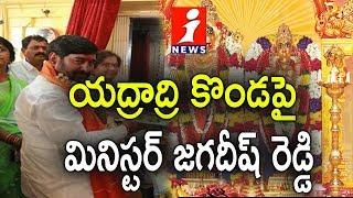 Minister Jagadish Reddy Visite Yadadri Temple | Nalgonda | iNews - INEWS