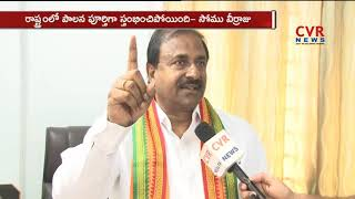 BJP MLC Somu Veerraju Face to face over CM Chandrababu Nava Nirmana Deeksha | CVR News - CVRNEWSOFFICIAL