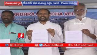 Konathala Ramakrishna Open Challenge To NDA Govt Over Funds For AP | iNews - INEWS