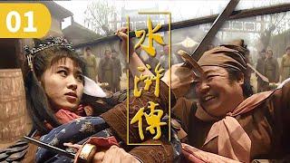 水浒传 (43集全)The Water Margin