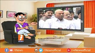 Dada Hilarious Punches On AP BJP Chief Kanna lakshmi Narayana | Pin Counter| iNews - INEWS