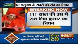 Sant Shivkumar Swami Passes Away At The Age Of 111 | Breaking News - INDIATV