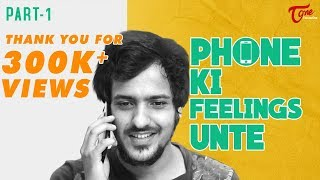 Phone Ki Feelings Unte | Telugu Comedy Video by Fun Bucket Trishool ||  TeluguOne - TELUGUONE
