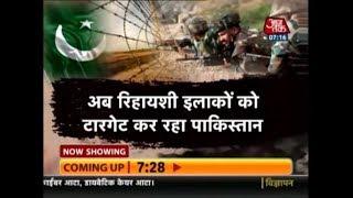 बॉर्डर पर बेकाबू पाकिस्तान; पाक की गोलीबारी में कोई हताहत नहीं | Exclusive Ground Report - AAJTAKTV