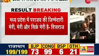 Madhya Pradesh: Shivraj Singh Chouhan resigns, takes responsibility for defeat - ZEENEWS