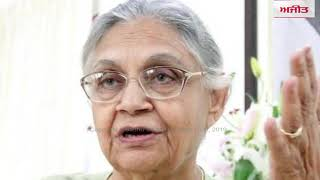 Video:दिल्ली की पूर्व मुख्यमंत्री शीला दीक्षित का निधन