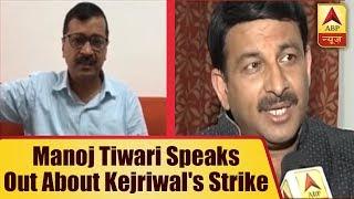 Delhi ki janta ke haath mein danda hai aur Kejriwal ko Dhoond rahi hai: Manoj Tiwari - ABPNEWSTV