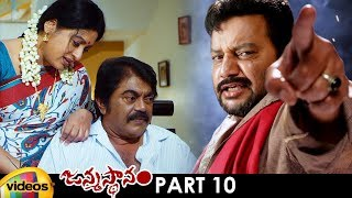 Janmasthanam 2019 Latest Telugu Full Movie | Sai Kumar | Pavani Reddy | Part 10 | 2019 Telugu Movies - MANGOVIDEOS
